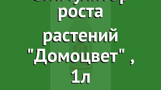 Стимулятор роста растений Домоцвет (Нэст М), 1л обзор НЭСТ-М-007 производитель Нэст М ООО (Россия)