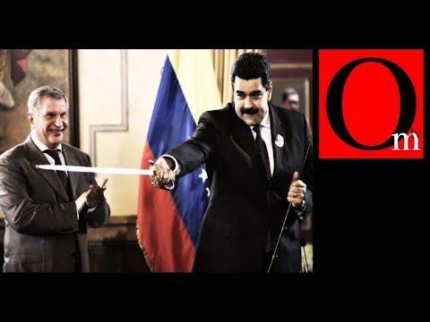 Крах Мадуро. Венесуэльская многоходовочка провалилась