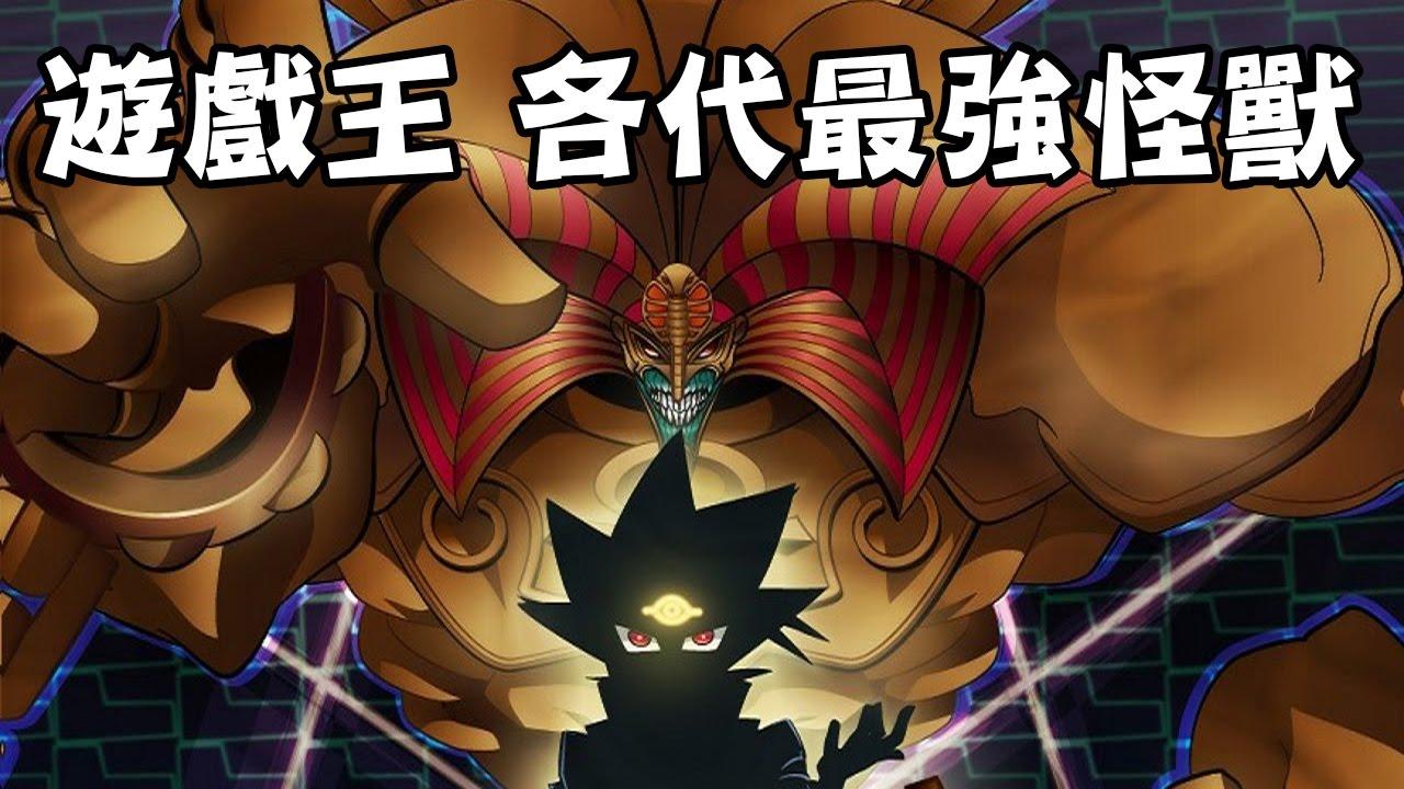 老爹講動畫 遊戲王 動畫各代最強 神級怪獸們 #1
