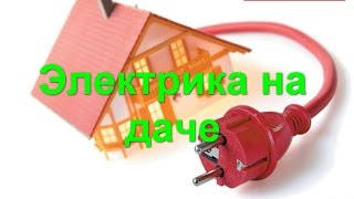 Электрика на даче(Электропроводка в деревянном доме должна не только выполнять свои функции, но и быть безопасной, именно..., 2015-12-06T07:27:35.000Z)