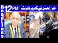 Justice Ejaz ul Ahsan Lahore residence comes under attack - Headlines 12PM -15 April 2018|Dunya News