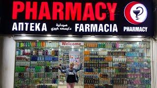 Где купить лекарства в Шарм Эль Шейхе Pharmacy Egypt Египет 2020 Аптека Наама Бей