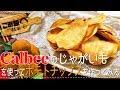 【こみ飯#08】カルビーのじゃがいもでポテトチップスを作ってみた!【こみちんチャン…