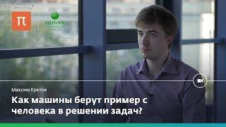 Обучение с подкреплением в реальных задачах — Максим Кретов