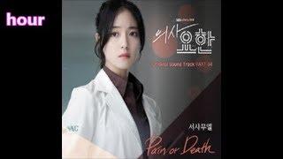 [1시간 hour] 서사무엘(Samuel Seo) - Pain or Death / 의사요한 OST 4