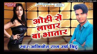 aniket raj bhojpuri 2018 Mp4 HD Video WapWon