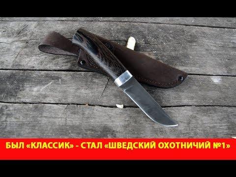 """Переименование ножа. Был """"Классик"""" - стал """"Шведский охотничий №1"""""""