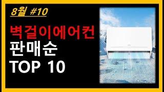 벽걸이에어컨 TOP10…