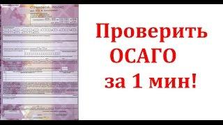 Проверить полис ОСАГО на подлинность РСА(, 2016-11-21T15:58:41.000Z)