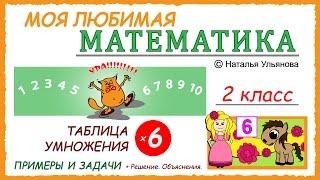 Таблица умножения на 6. Примеры и задачи. Математика 2 класс.