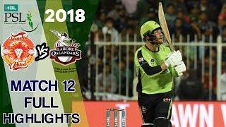 Full Highlights | Lahore Qalandars Vs Islamabad United  | Match 12 | 2nd March | HBL PSL 2018