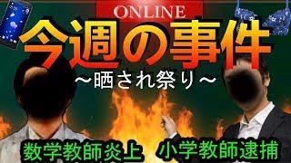 【jk淫行疑惑】高校数学教師が自撮り晒され大炎上中 thumbnail