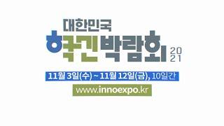 2021 대한민국 혁신박람회 개최