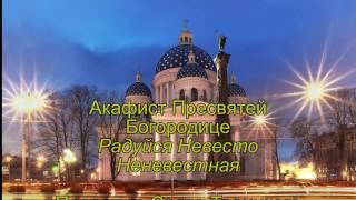 Акафист Пресвятой Богородице. Соборное пение(См. также Православную библиотеку на портале
