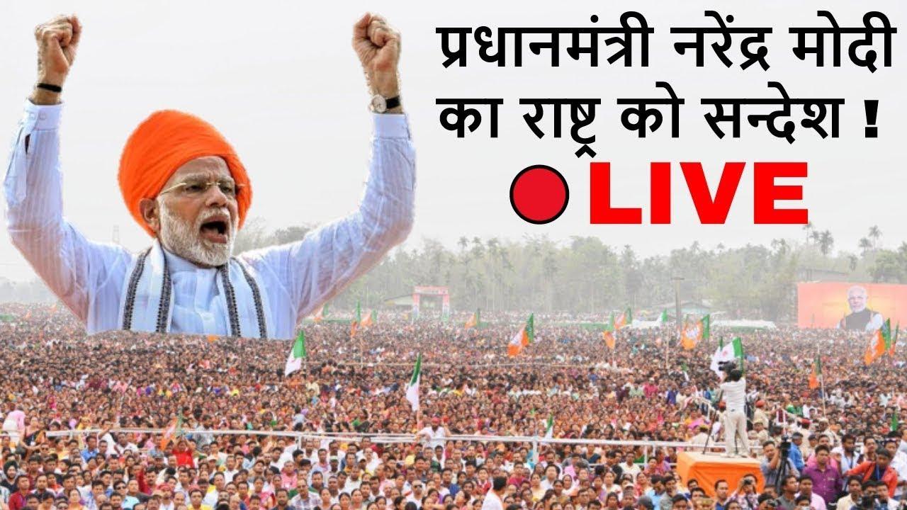 """प्रधानमंत्री नरेंद्र मोदीजी """"सेवा ही संगठन"""" कार्यक्रम को संबोधित कर रहे हैं LIVE देखिये !"""