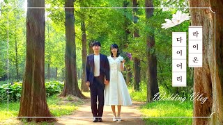 셀프 웨딩 촬영 ❤️ 결혼 1주년 기념 리마인드 웨딩 …