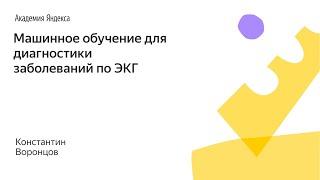 008. Малый ШАД - Машинное обучение для диагностики заболеваний по ЭКГ - К.В. Воронцов