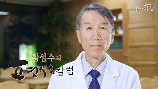 [황성수TV] 저혈당 쇼크가 생기는 원인과 예방법
