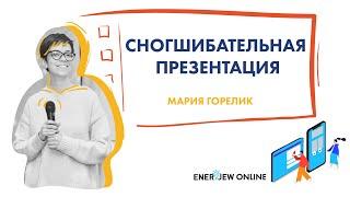 Секреты создания крутых презентаций с Марией Горелик