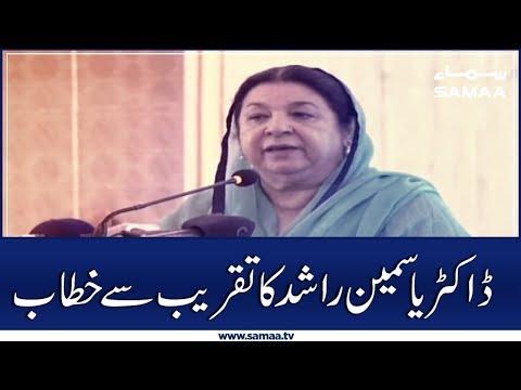 Provincial Health Minister Dr Yasmin Rashid Addresses Ceremony | SAMAA TV | 27 October 2019 thumbnail