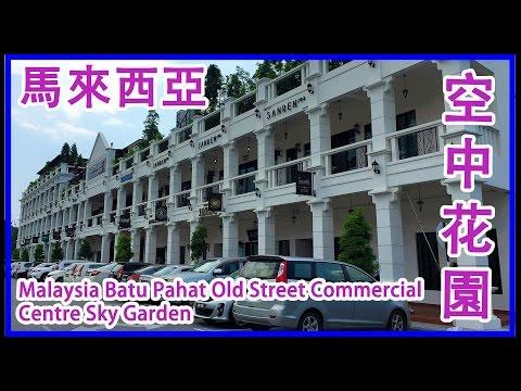#007【TSC 攝影】5分鐘看完Batu Pahat 老街坊之空中花園(馬來西亞旅遊)Malaysia Batu Pahat OSCC Sky Garden Time Lapse.