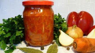 Лечо из помидоров, перца, моркови и лука