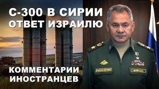 РОССИЯ ПОСТАВИЛА С-300 В СИРИЮ - Комментарии иностранцев