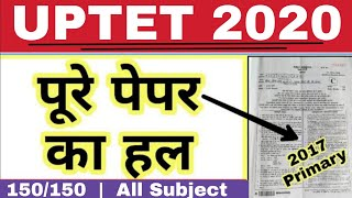 UPTET 2017 Complete Paper Solution of Primary Teacher | Study Channel