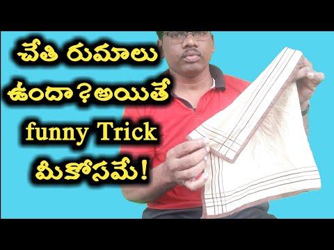 చేతి రుమాలతో సూపర్ ట్రిక్ మీ కోసం / Telugu Tricks for everyone
