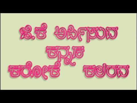 Nooru janmaku Kannada karaoke. From America America