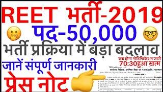 REET भर्ती-2019 50,000 पद बड़ी ख़ुशख़बरी Officially news reet 2019 new reet bharti 2019 rtet 2019