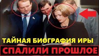 Вскрылось! Как подымалась порохоботка Геращенко. Карьера на диванах!