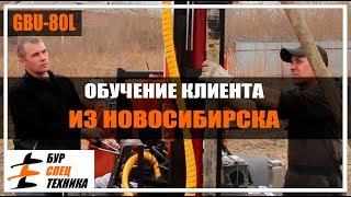 Обучение клиента из Новосибирска. Бурение скважин на воду на GBU-80L от Бурспецтехники