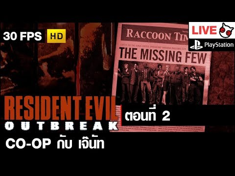 Resident Evil: Outbreak - Online [PS2] ตอนที่ 2 | Co-op กับ เจ๊นัท (ตอนจบ)