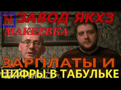 Завод ЯКХЗ Внешторгсервис Макеевка. Зарплаты и цифры в табульке.