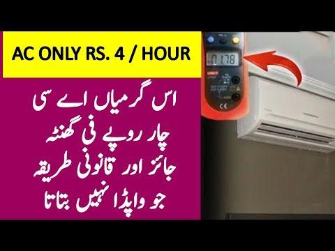 AC Bill SIrf 4 Rupees Per Hour, Laikin Kaise