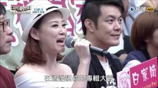 2016 11 12 台灣那麼旺 0 開場 白家綺 閃爆你的心