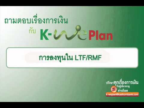 K-WePlan:การลงทุนใน LTF/RMF