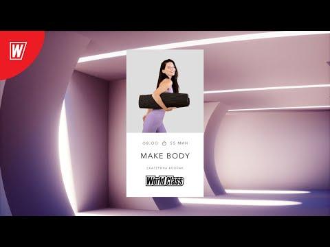 MAKE BODY с Екатериной Ковпак | 19 февраля 2021 | Онлайн-тренировки World Class