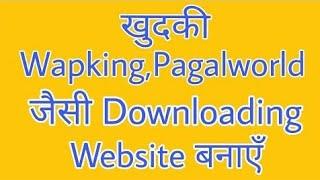 Create Site Like Pagalworld