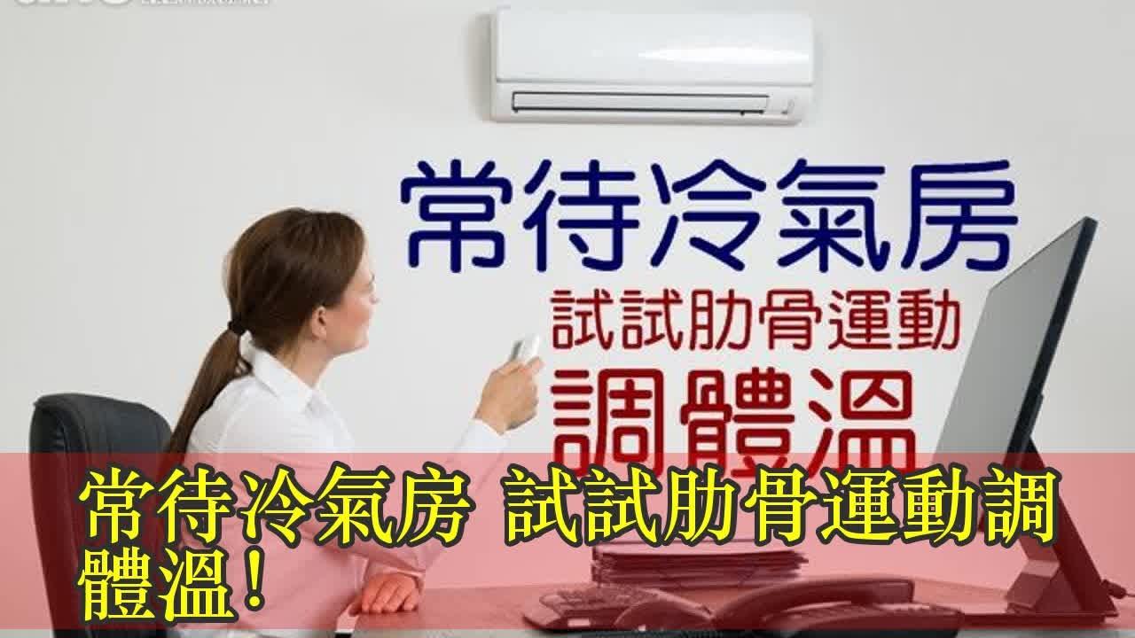 常待冷氣房 試試肋骨運動調體溫! - YouTube