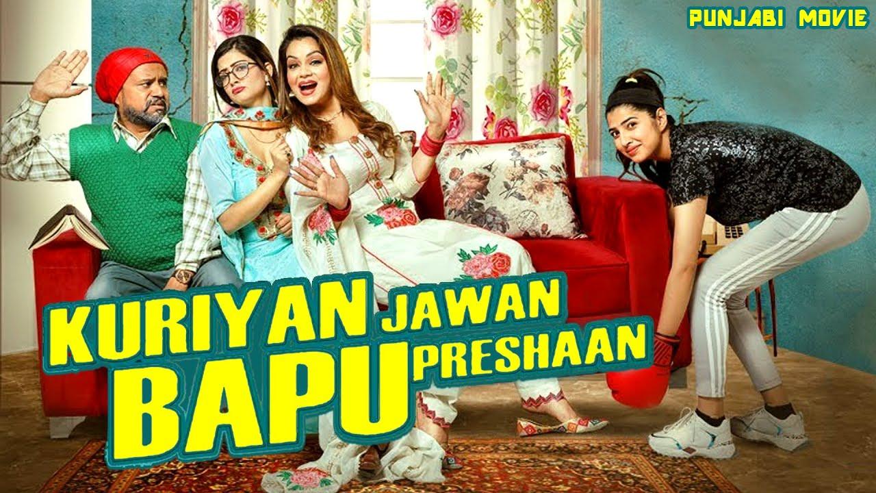 Download Kuriyan Jawan Bapu Preshaan (Punjabi Movie) | Karamjit Anmol | New Punjabi Movie 2021 | NEWS