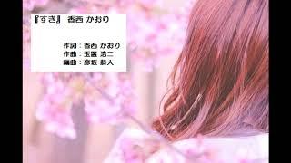 『す き』(1997) 香西かおり -Suki- 1997年、香西かおりデビュー10周年の作品です。作曲はレコード大賞を受賞した「無言坂」の玉置浩二。そして...