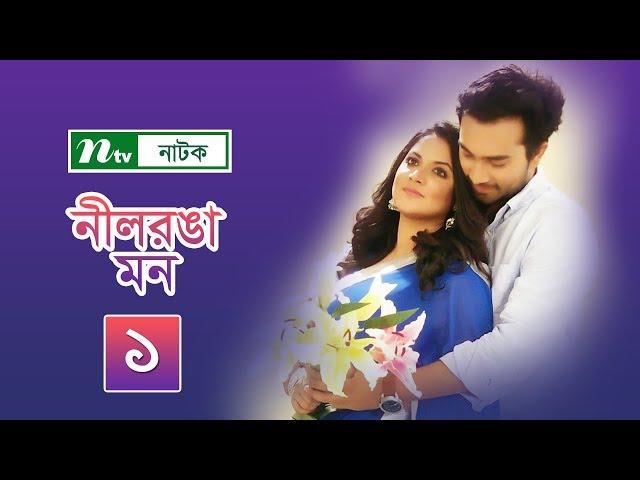Nilronga Mon   নীলরঙা মন   EP 01   Jovan   Prova   Urmila   FS Nayeem   NTV Romantic Drama Serial