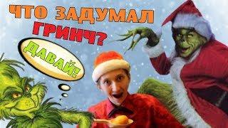 Игра The Grinch: Гринч — похититель Рождества и Нового года! УКРАЛ ПРАЗДНИКИ? Баги, Приколы, Фейлы!