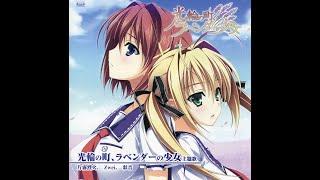 片霧烈火 - ラベンダーの純然