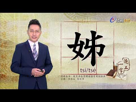 2020.2.26.台視台語新聞逐工一字「姊」(tsí/tsé)