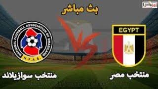 🔵بث مباشر مباراة مصر وسوايزلاند 12-10-2018 | تصفيات كأس أمم أفريقيا 2019