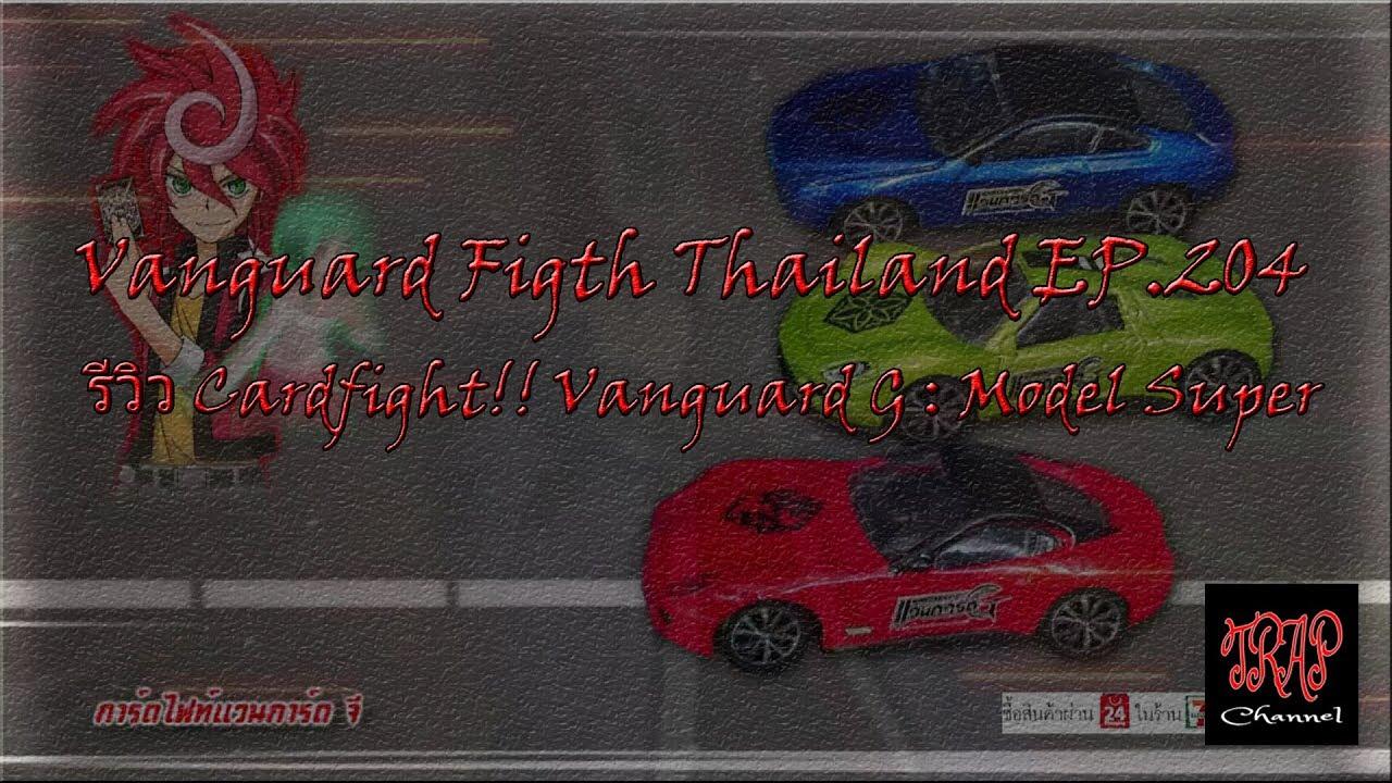 VFT EP.204 รีวิว Cardfight!! Vanguard G : Model Super Cars - YouTube
