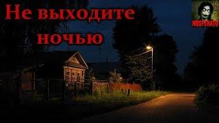 Истории на ночь - Не выходите ночью